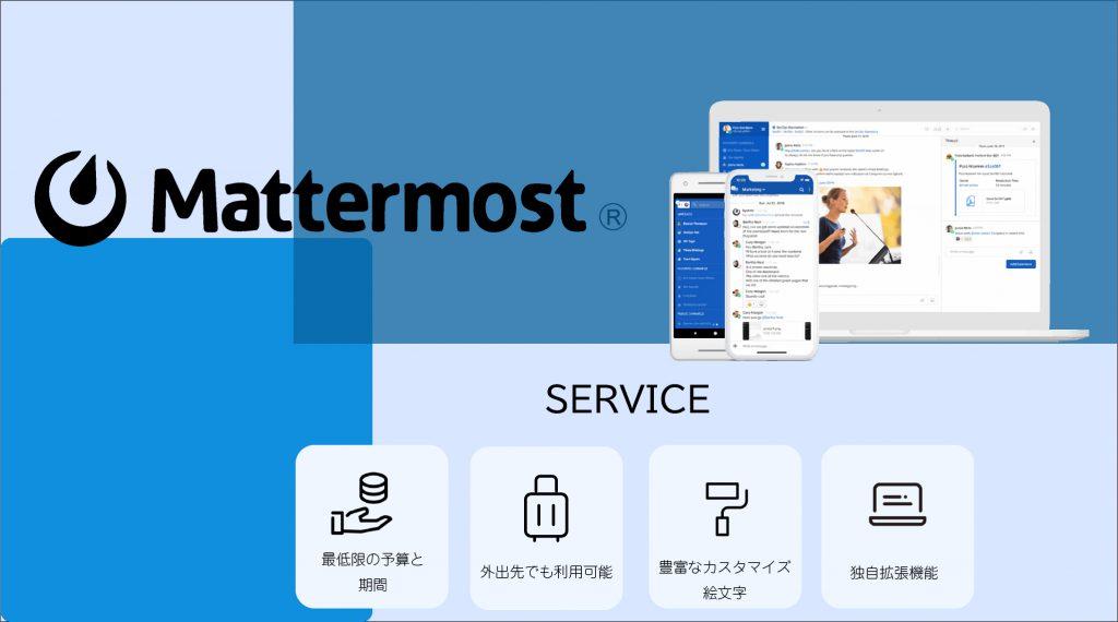 Mattermost導入支援