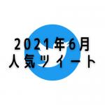 2021年6月人気ツイート